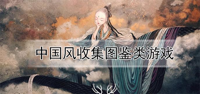 中国风收集图鉴类游戏