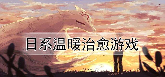 日系温暖治愈游戏