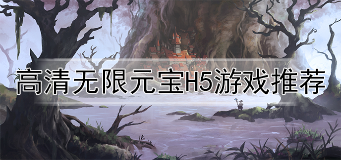 高清无限元宝H5游戏推荐