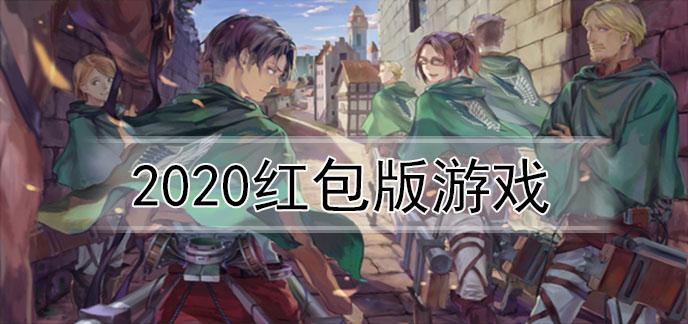 2020红包版游戏