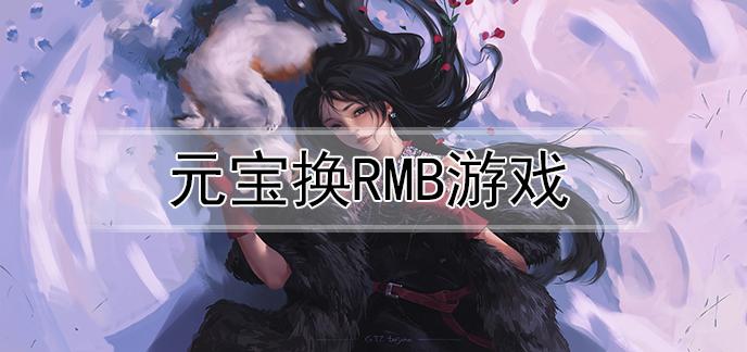 元宝换RMB游戏