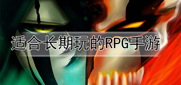 适合长期玩的RPG手游