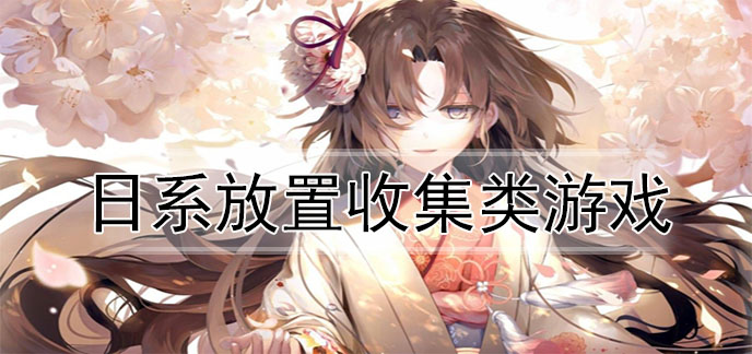 日系放置收集类游戏