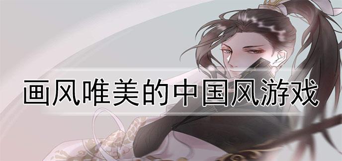画风唯美的中国风游戏