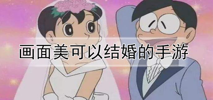 画面美可以结婚的手游