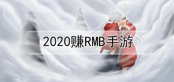 2020赚rmb手游