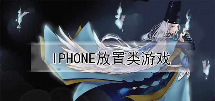 iphone放置类游戏