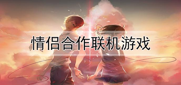 情侣合作联机游戏