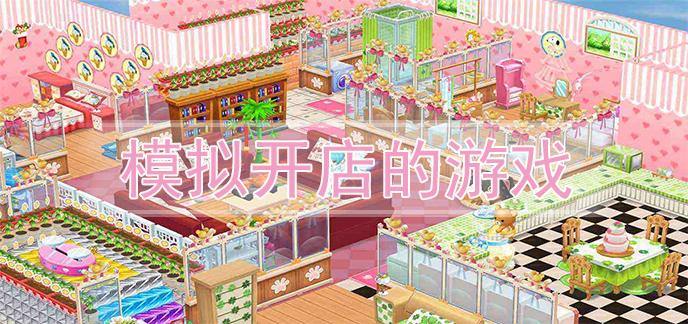 模拟开店的游戏