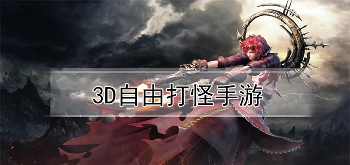 3D自由打怪手游