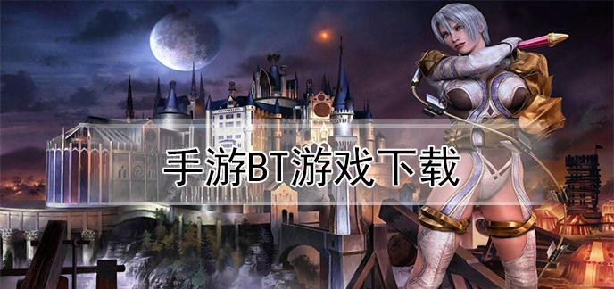 手游bt游戏下载