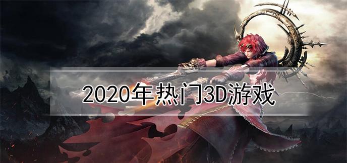2020年热门3d游戏