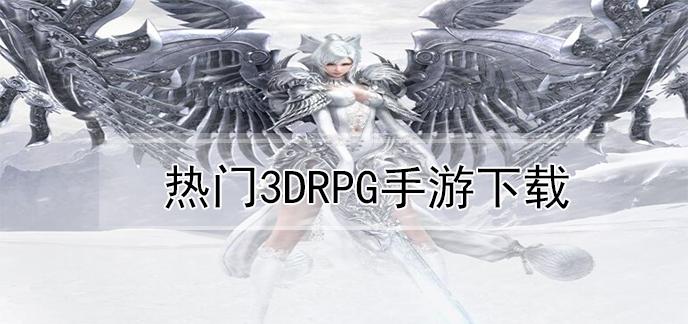 热门3DRPG手游下载