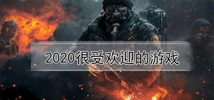 2020很受欢迎的游戏