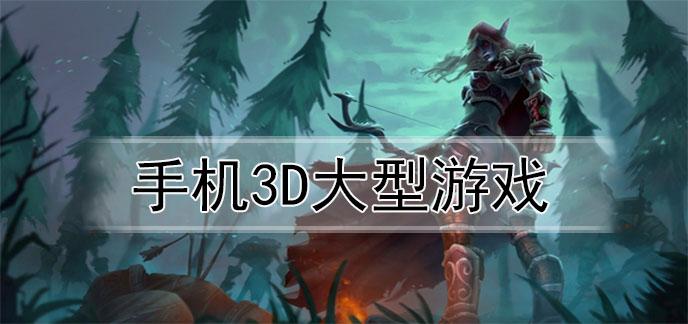 手机3D大型游戏