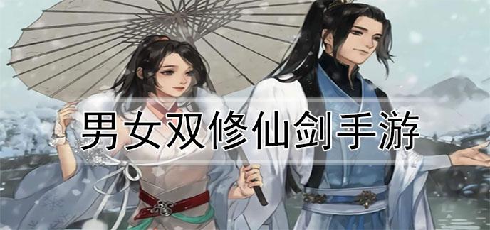 男女双修仙剑手游