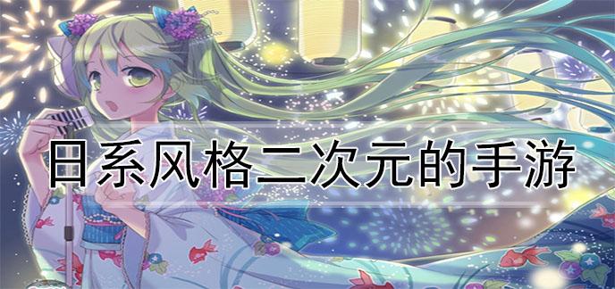 日系风格二次元的手游