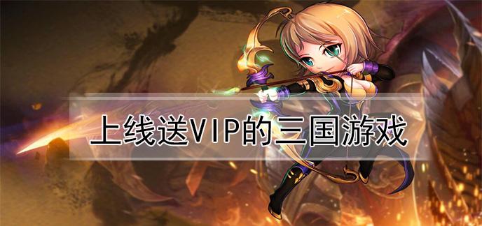 上线送vip的三国游戏