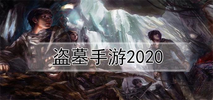 盗墓手游2020