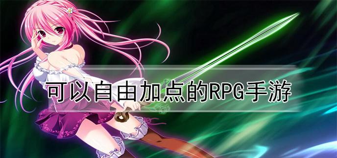 可以自由加点的RPG手游