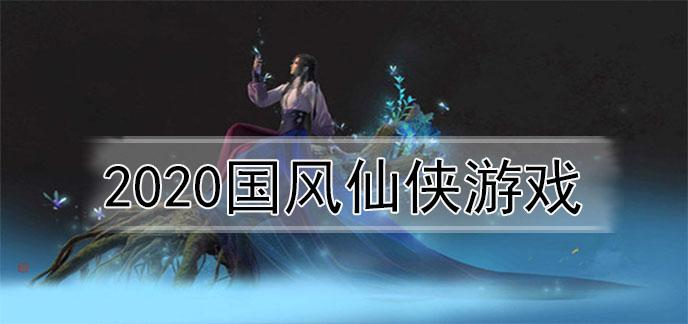 2020国风仙侠游戏