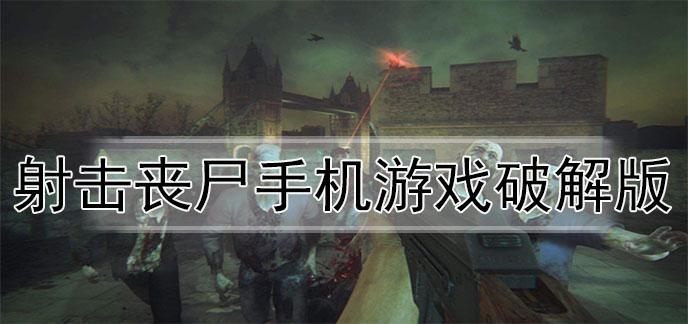 射击丧尸手机游戏破解版