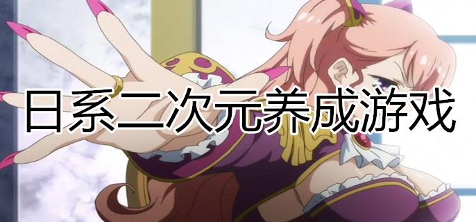 日系二次元养成游戏
