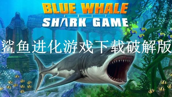 鲨鱼进化游戏下载破解版