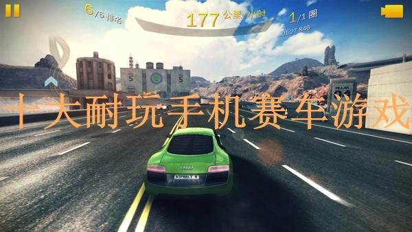 十大耐玩手机赛车游戏