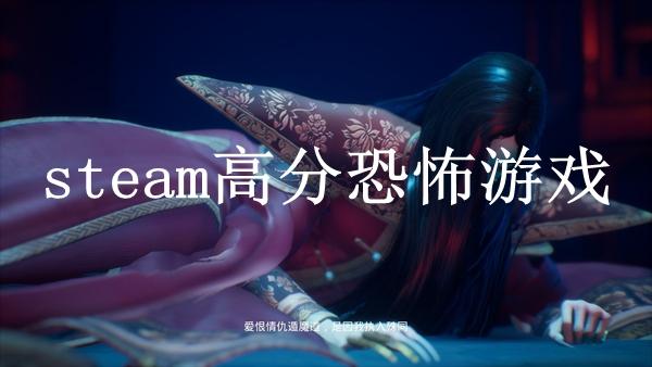 steam高分恐怖游戏