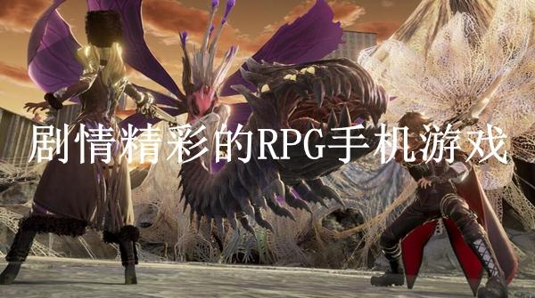 剧情精彩的RPG手机游戏