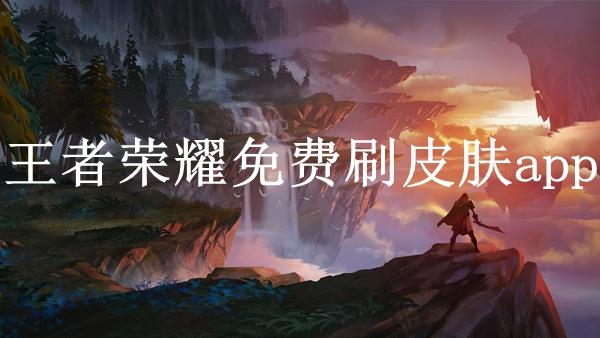 王者荣耀免费刷皮肤app