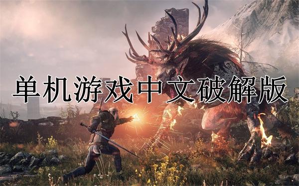单机游戏中文破解版