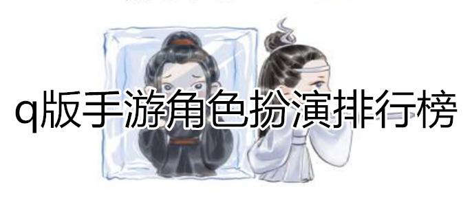 q版手游角色扮演排行榜