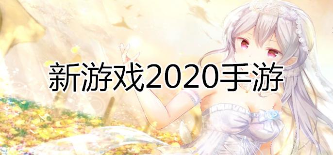新游戏2020手游
