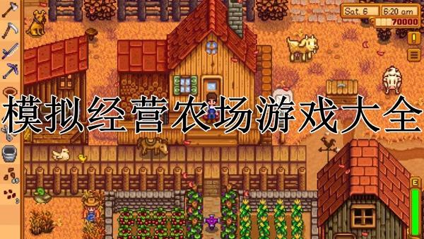 模拟经营农场游戏大全