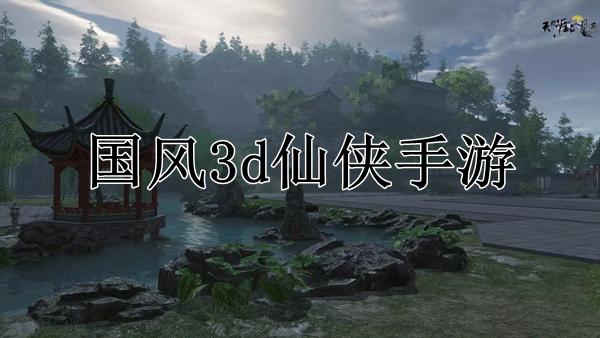 国风3d仙侠手游