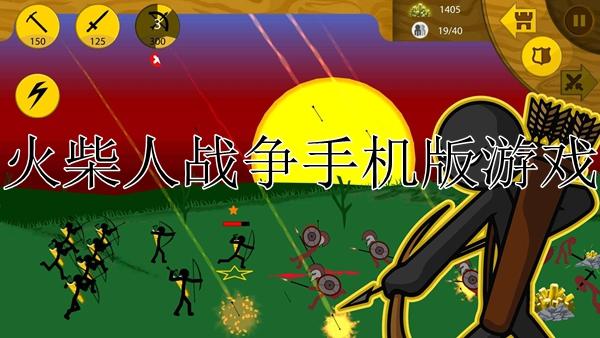 火柴人战争手机版游戏