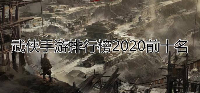 武侠手游排行榜2020前十名