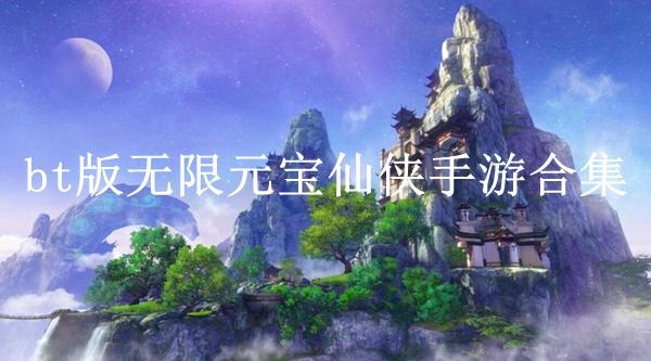 bt版无限元宝仙侠手游合集