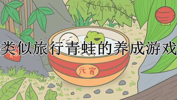 类似旅行青蛙的养成游戏
