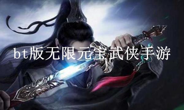 bt版无限元宝武侠手游
