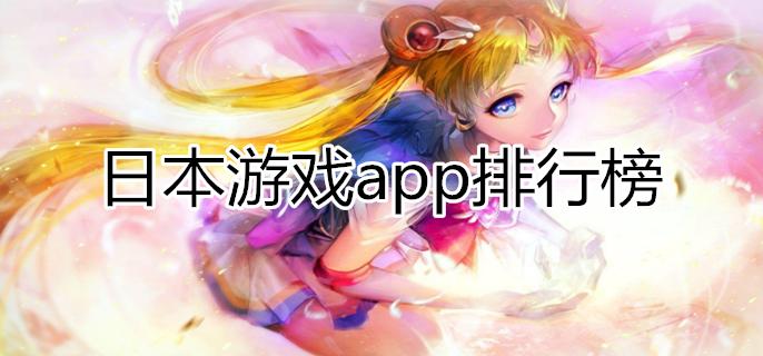 日本游戏app排行榜