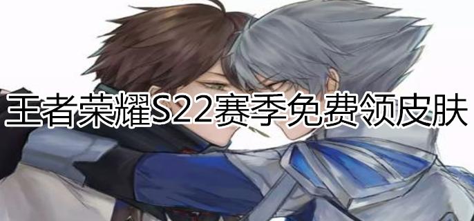 王者荣耀S22赛季免费领皮肤