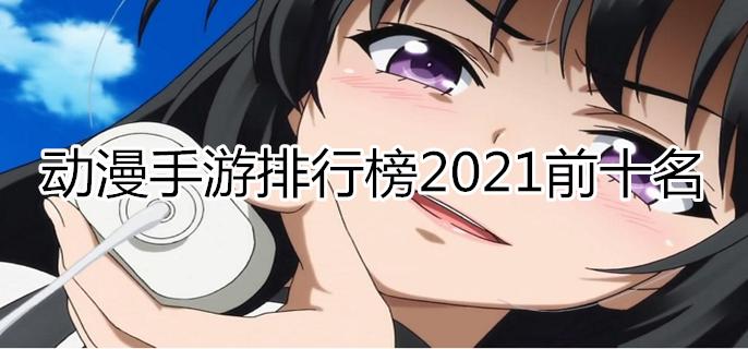 动漫手游排行榜2021前十名