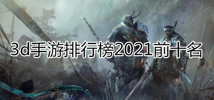 3d手游排行榜2021前十名