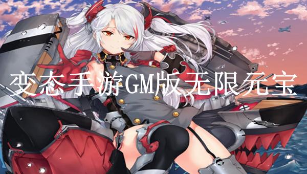 变态手游GM版无限元宝