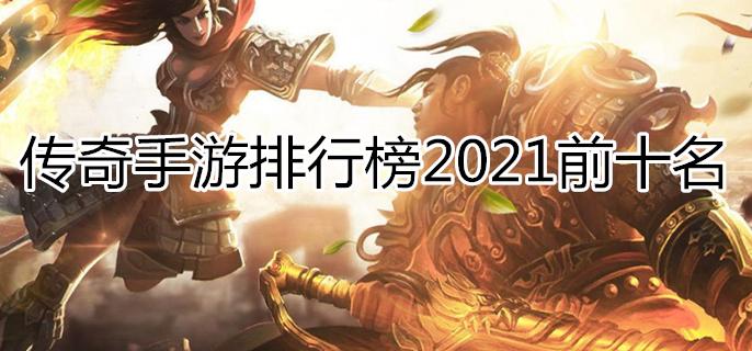 传奇手游排行榜2021前十名