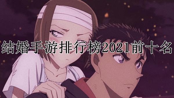 结婚手游排行榜2021前十名