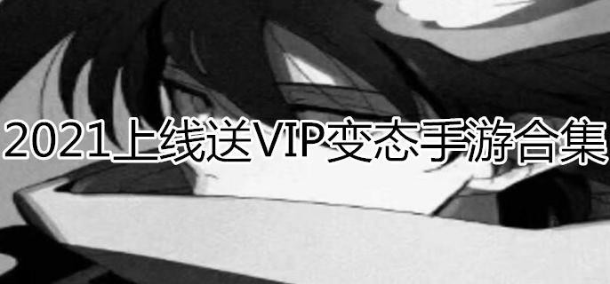 2021上线送VIP变态手游合集